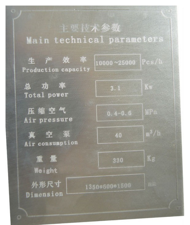 nameplate for capsule filling machine.jpg